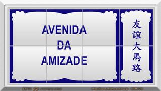 0.Avenida_da_Amizade.png