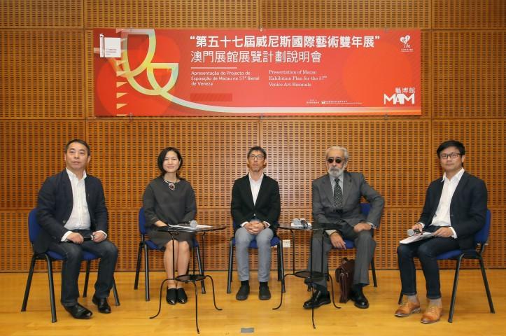 第五十七屆威尼斯國際藝術雙年展-澳門展覽計覽計劃說明會