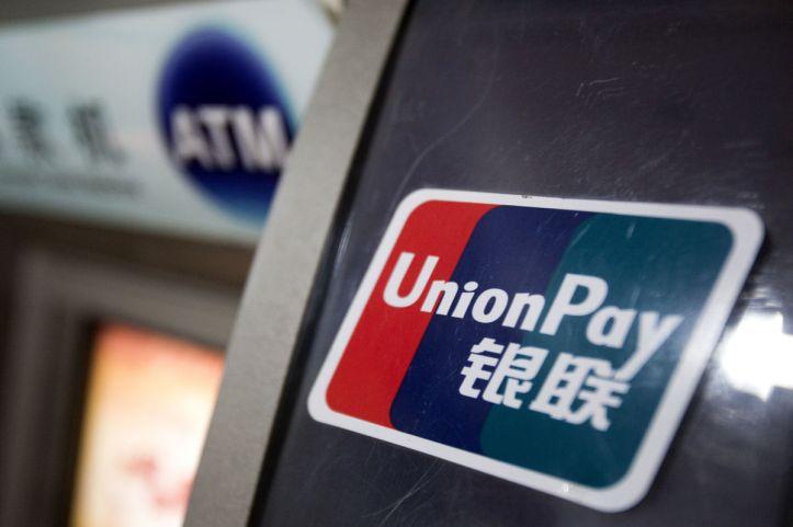 3.Union Pay.jpg