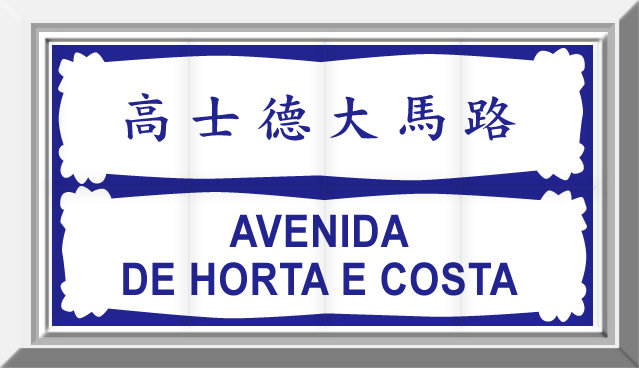 0.Avenida_de_Horta_e_Costa_sign.jpg
