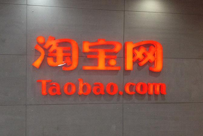 3.taobao