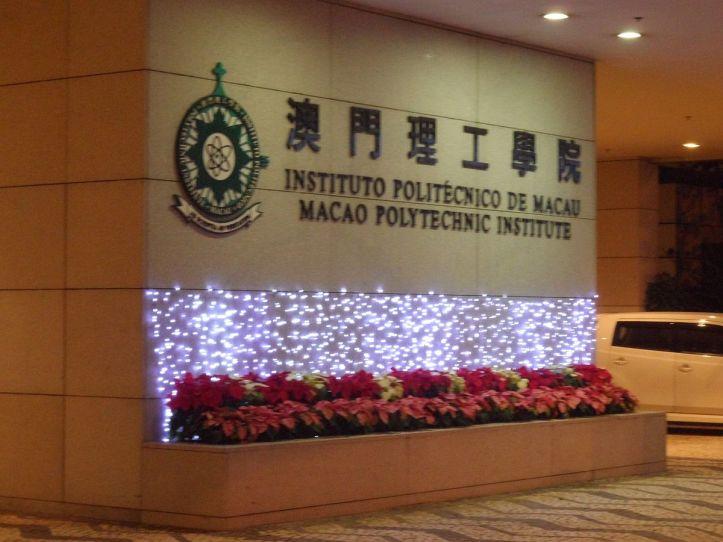 Macau_Polytechnic_Institute