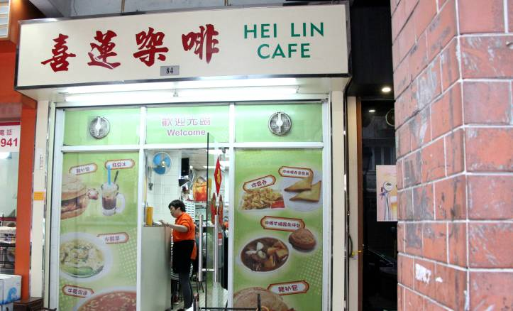 1.Hei-Lin-Cafe-in-Macau.jpg