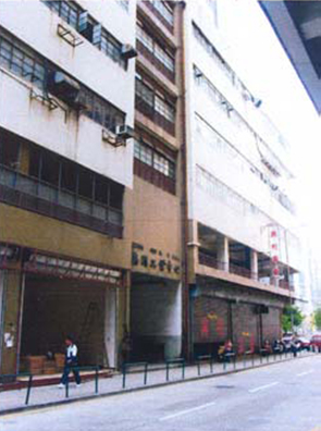 Macau Industrial Centre