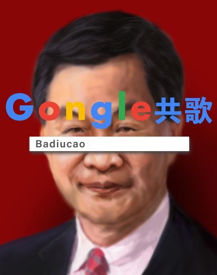 Badiucao Poster 2.jpg